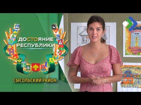Достояние Республики. Сысольский район. 04.08.21