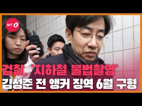 [현장+]검찰, '지하철 불법촬영' 김성준 전 앵커 징역 6...