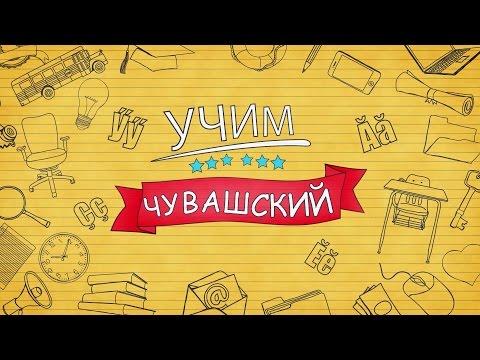 «Учим чувашский». 29.04.2016 кунхи кӑларӑм
