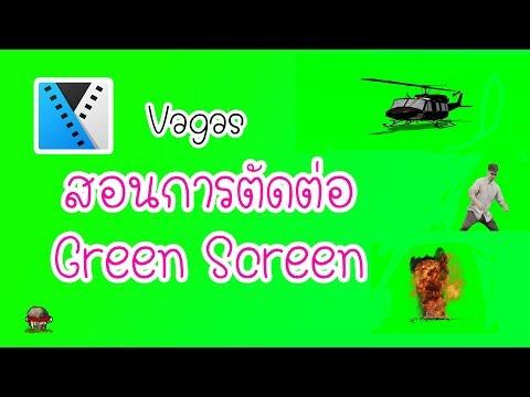วิธีตัดต่อวีดิโอ-Green-Screen-