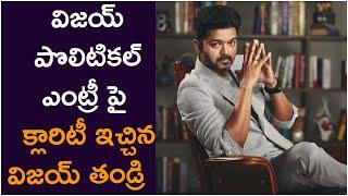 Father Hints That Actor Vijay Will Enter Politics | Vijay |TFPC - TFPC