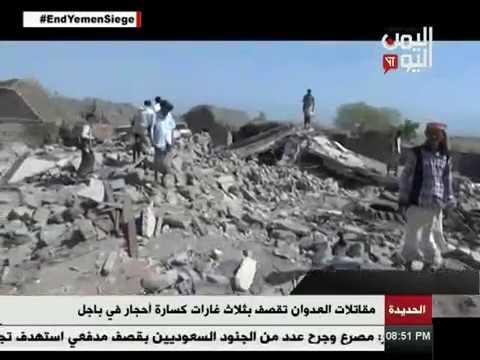 طيران العدوان السعودي يقصف بـ 3 غارات كسارة أحجار في مديرية باجل بالحديدة  25 - 04 - 2017
