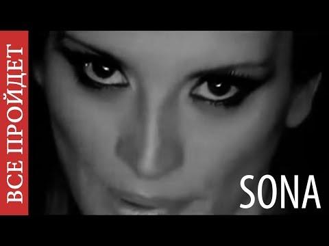 Биография Sona — Бесплатное воспроизведение музыки