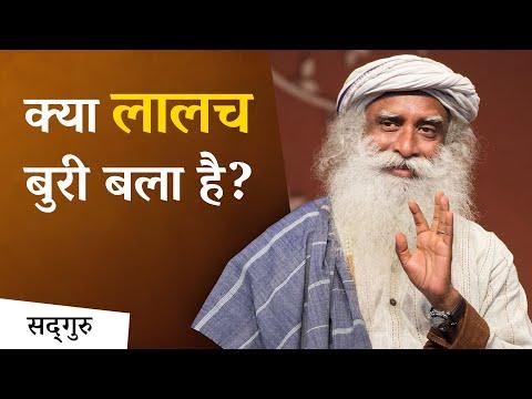 क्या लालच बुरी बला है?   Sadhguru Hindi