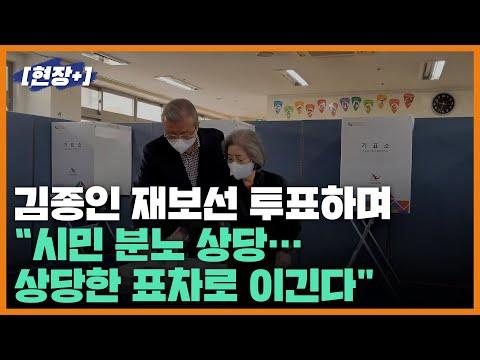 """[현장+]김종인 재보선 투표하며 """"시민 분노 상당… 상당한 표차로 이긴다"""""""