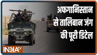 अफगानिस्तान में कहां तक फैला तालिबान का आतंक, देखिए ग्राउंड जीरो से रिपोर्ट - INDIATV