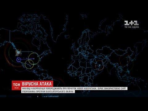 Фахівці кіберполіції попереджають про початок нової кібератаки, подібної до вірусу