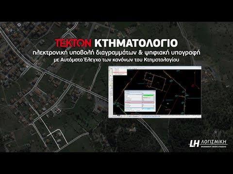 Tekton Κτηματολόγιο (Μεταβιβάσεις & Αγορές) - Ηλεκτρονική υποβολή διαγραμμάτων & ψηφιακή υπογραφή