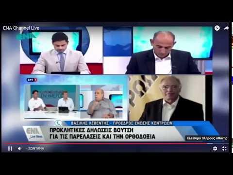 Β. Λεβέντης /Δελτίο ειδήσεων, Ena Channel / 9-8-2017