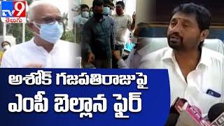 Vizianagaram MP : అశోక్ గజపతిరాజు పై సంచలన వ్యాఖ్యలు చేసిన విజయనగరం ఎంపీ - TV9 - TV9
