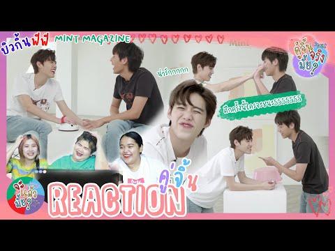 คู่จิ้นจริงมั้ย-[REACTION]-บิว