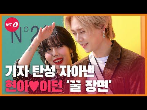 """""""어머~""""기자들 탄성 자아낸 '꿀 뚝뚝' 현아♥..."""