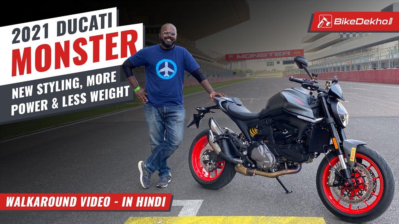 Ducati Monster Hindi Walkaround Video