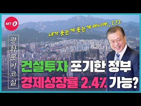 [광화문이코실]EP34.'건설투자' 포기한 정부, 경제성...