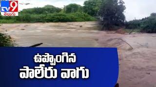 Heavy Rains in Kurnool District : ఉధృతంగా ప్రవహిస్తున్న పాలేరు వాగు - TV9 - TV9
