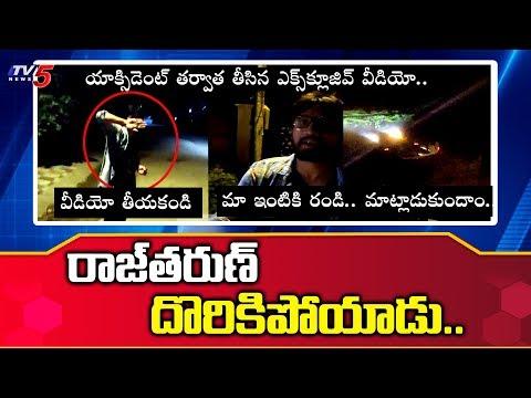 బయటపడ్డ హీరో రాజ్ తరుణ్ బాగోతం..!   New Twist In Hero Raj Tarun incident   TV5 News