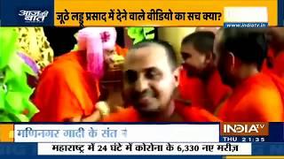 Ahmedabad: क्या 'जूठे लड्डुओं' से 11 साधुओं को हुआ कोरोना? - INDIATV