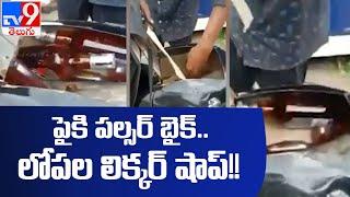 పైకి  పల్సర్ బైక్  ...  లోపల లిక్కర్ షాప్!! - TV9 - TV9