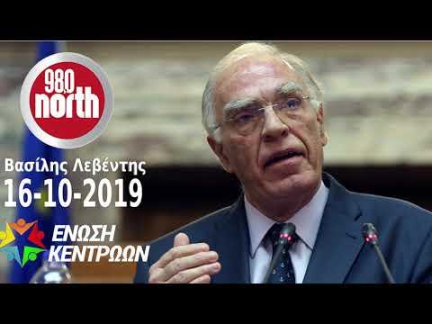Βασίλης Λεβέντης στο North Radio 98, Θεσσαλονίκης (16-10-2019)