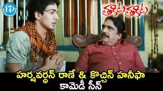 Harshvardhan Rane backslashu0026 Cochin Haneefa Comedy Scene | Thakita Thakita Movie Scenes | Hariprriya - IDREAMMOVIES