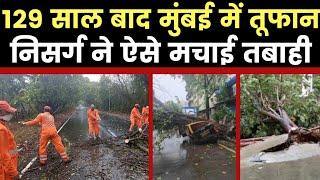 Cyclone Nisarga Live Updates: मुंबई समेत महाराष्ट्र के कई शहरों में निसर्ग ने मचाई तबाही - ITVNEWSINDIA