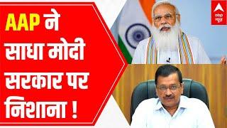 Maharashtra backslashu0026 Chhattisgarh denies deaths due to lack of oxygen; AAP targets Modi Govt - ABPNEWSTV