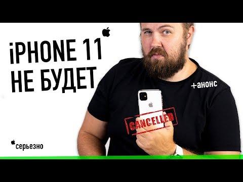 iPhone 11 не будет!!!1 photo