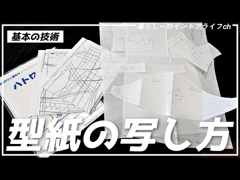 【基本】簡単な型紙の写し方を解説!ハンドメイドするなら覚えておこう!