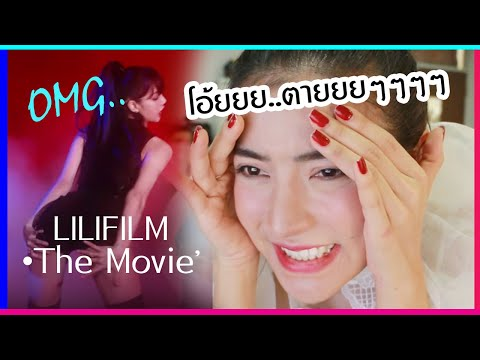 REACTION!!-LiLiFilm5-The-Movie