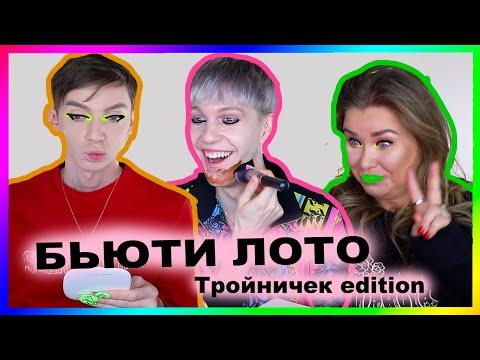 БЬЮТИ ТРЕШ ЛОТО I С Андреем Петровым и Егором Андрюшиным photo