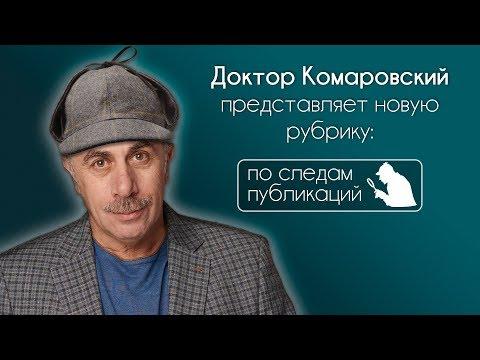 Доктор Комаровский представляет новую рубрику - «По следам публикаций»