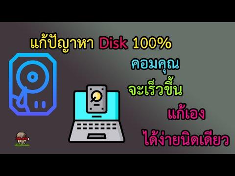 แก้ปัญหา-disk-100-%-windows-10