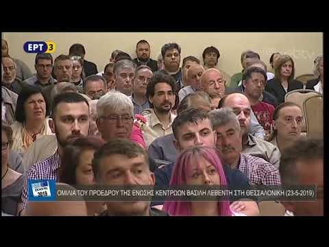 (Απόσπασμα) Ομιλία Βασίλη Λεβέντη στη Θεσσαλονίκη (23-5-2019)