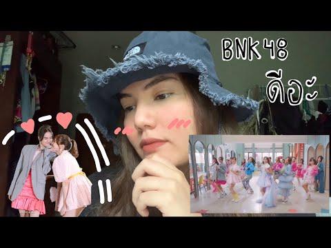 นักเต้นReaction-MV-ดีอะ-BNK48