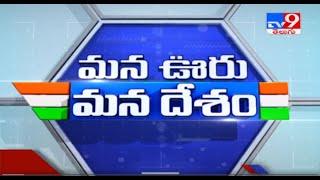 మన ఊరు మన దేశం    Speed News    31 May 2021 - TV9 - TV9
