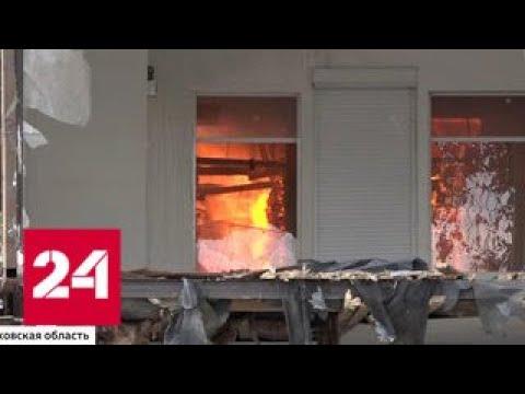 Поджог или несчастный случай: в Солнечногорске выясняют причины пожара в ТЦ - Россия 24