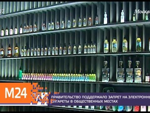 Электронные сигареты и кальяны запретят использовать в общественных местах - Москва 24