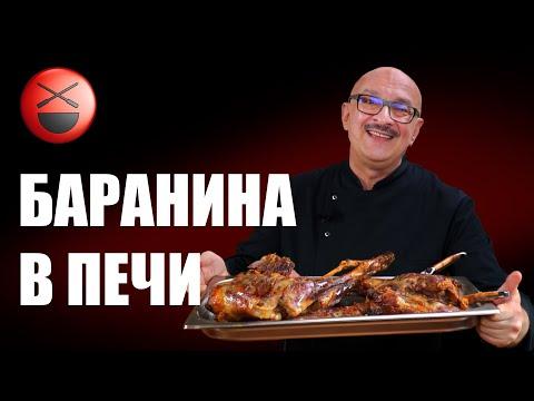 Баранья туша — лучшие рецепты для печи и духовки Сталика Ханкишиева, Дачный Ответ, кулинарная книга