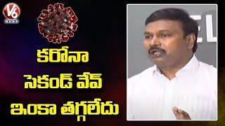 కరోనా సెకండ్ వేవ్ ఇంకా తగ్గలేదు : Health Director Dr Srinivasa Rao   V6 News - V6NEWSTELUGU
