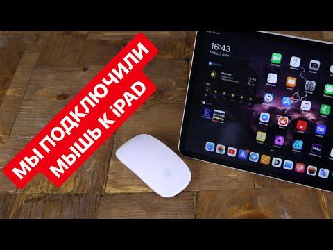 Как подключить к iPad мышку, внешний диск, карту памяти, клавиатуру и многое другое photo