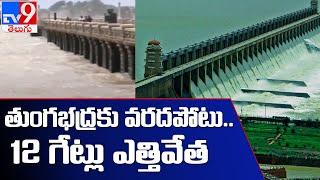 Floods haunt Andhra's Kurnool as Tungabhadra dam gates opened - TV9 - TV9