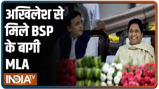 UP में सियासी जंग तेज, BSP के 9 बागी विधायकों ने Akhilesh Yadav से की मुलाकात - INDIATV
