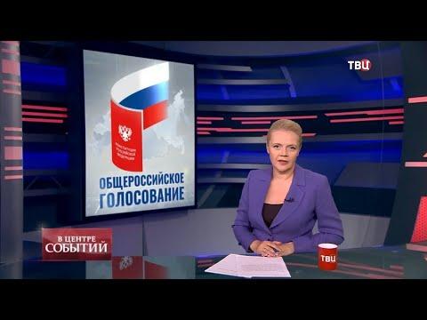03.07.2020. В центре событий с Анной Прохоровой