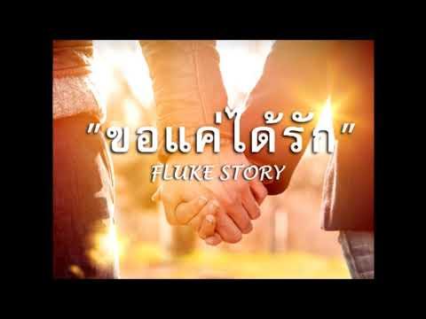 ขอแค่ได้รัก---FLUKE-STORY-【Off