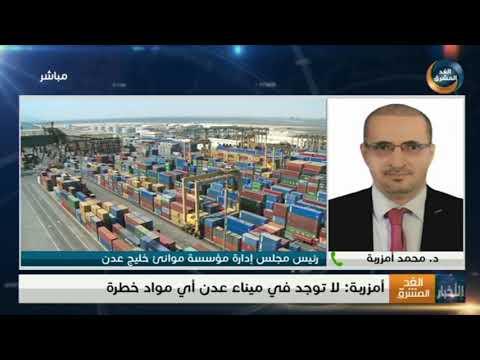الدكتور محمد أمزربة: لا يوجد في ميناء عدن أي مواد خطرة