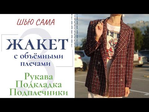 Шью сама ЖАКЕТ С ОБЪЁМНЫМИ ПЛЕЧАМИ/Рукава/Подкладка/Подплечники