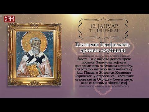 Календар Светих за 13.јануар/31.децембар