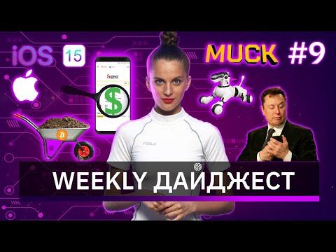 WEEKLY ДАЙДЖЕСТ: Обновления Apple и Яндекса, война против Илона Маска // Geekbrains