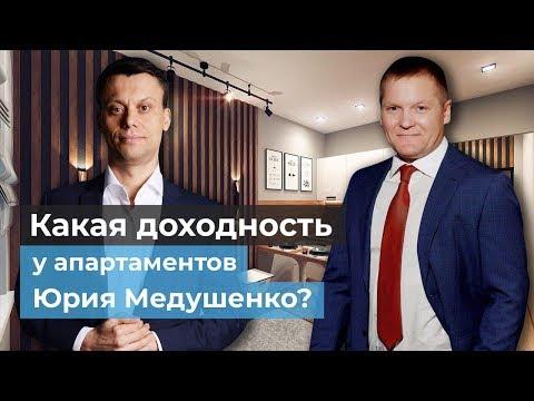 Инвестиции в апартаменты  Отельер Юрий Медушенко. Апарт отель как арендный бизнес photo