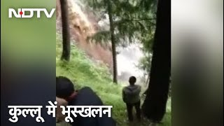 Himachal Pradesh: Kullu में भारी बारिश ने मचाई तबाही, भूस्खलन से कई परिवार फंसे - NDTVINDIA